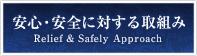 安心・安全に対する取組み